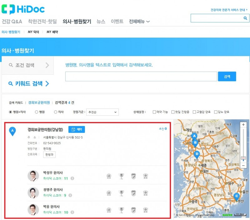 hidoc_co_kr_20180509_162002.jpg